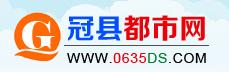 冠县口碑网